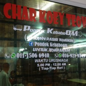 char kuey teow Pondok KebaboOM