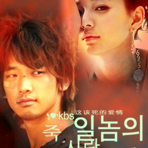 K Drama A Love To Kil