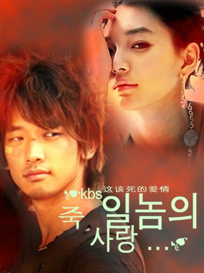 K Drama A Love To Kil