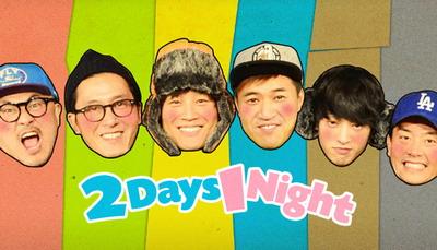 2Days 1Night